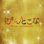 【メール便送料無料】「ぴんとこな」Music Collection / 平野義久・新屋豊[CD]
