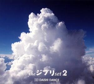 【メール便送料無料】DAISHI DANCE / the ジブリ set 2(仮)(CD)