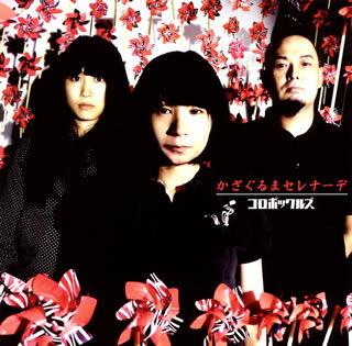 【メール便送料無料】コロボックルズ / かざぐるまセレナーデ(CD)