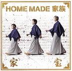 【メール便送料無料】HOME MADE 家族 / 家宝〜THE BEST OF HOME MADE 家族〜[CD]