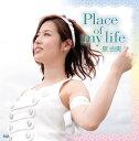 【メール便送料無料】原由実 / Place of my life (CD+DVD)(2枚組)