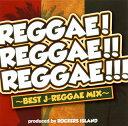 【メール便送料無料】REGGAE!REGGAE!!REGGAE!!!〜BEST J-REGGAE MIX〜[CD]