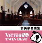 【国内盤CD】 賛美歌名曲集[2枚組]