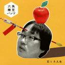 【メール便送料無料】六角精児バンド / 石ころ人生[CD]