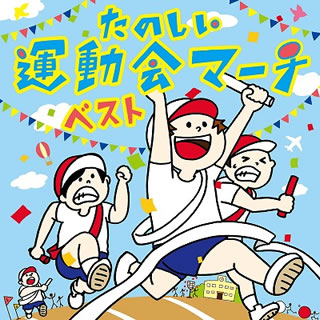 【国内盤CD】たのしい運動会マーチ ベスト[2枚組]