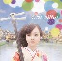 【国内盤CD】【ネコポス送料無料】はなわちえ / CoLoRful