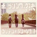 【国内盤CD】【ネコポス100円】コンテンポラリーな生活 / ポップソングと23歳
