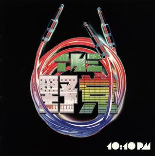 【メール便送料無料】THE 野党 / 10:10 pm[CD]