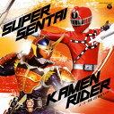 【国内盤CD】【ネコポス送料無料】スーパー戦隊VS仮面ライダー[2枚組]