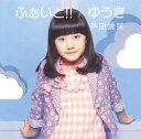 【メール便送料無料】芦田愛菜 / ふぁいと!! / ゆうき [CD+DVD][2枚組][初回出荷限定盤]