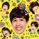 【メール便送料無料】けみお&アミーガチュ / ケロケロ [CD+DVD][2枚組][初回出荷限定盤]