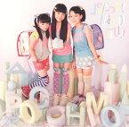 【メール便送料無料】Pocchimo / JSだって!!いましかない!! [CD+DVD][2枚組][初回出荷限定盤]