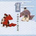 【メール便送料無料】「雅楽」平調音取〜越殿楽[CD]