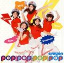 【メール便送料無料】CRAYON POP / 未定 [CD+DVD][2枚組]