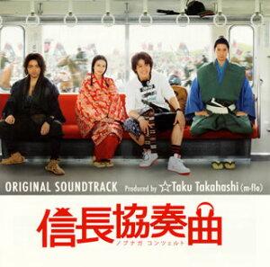 【メール便送料無料】「信長協奏曲」オリジナル・サウンドトラック Produced by ☆Taku Takahas...