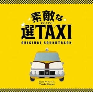 【メール便送料無料】「素敵な選TAXI」オリジナル・サウンドトラック / 本間勇輔[CD]【J2014/1...