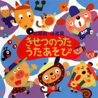 幼稚園・保育園〜きせつのうた・うたあそび〜[CD][2枚組]