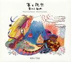 【メール便送料無料】金大偉 / 冨士祝祭 冨士山組曲[CD]