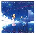 【メール便送料無料】「四月は君の嘘」ORIGINAL SONG&SOUNDTRACK[CD][2枚組]