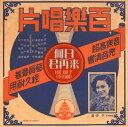 【メール便送料無料】山口淑子(李香蘭) / 何日君再来 / 山口淑子(李香蘭)[CD]
