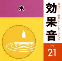 【国内盤CD】【ネコポス送料無料】舞台に!映像に!すぐに使える効果音21 水