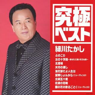要點5倍的(2/17 10:00-2/20 9:59)細川Takashi/畢竟最好/細川Takashi[CD]