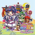 【メール便送料無料】「みんなでまもって騎士〜姫のトキメキらぷそでぃ〜」サウンドトラック VOL.1[CD]