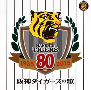 【メール便送料無料】阪神タイガースの歌(仮)[CD]【J2015/3/18発売】