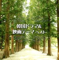 決定版韓国ドラマ&映画テーマベスト[CD]【K2015/5/13発売】