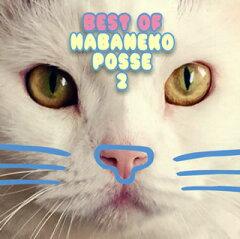 【メール便送料無料】ベスト オブ ババねこポッセ 2[CD] 【J2015/3/25発売】