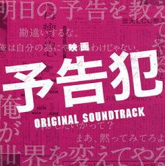 【メール便送料無料】「予告犯」オリジナル・サウンドトラック[CD]【J2015/6/3発売】