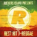 【メール便送料無料】Rockers Island Presents Best Hit J Reggae[CD]