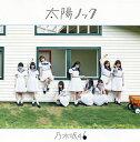 楽天乃木坂46グッズ【メール便送料無料】乃木坂46 / 太陽ノック(Type-B) [CD+DVD][2枚組]