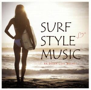 【メール便送料無料】SURF STYLE MUSIC-An Ocean Love Melody…