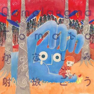 【メール便送料無料】Qomolangma Tomato / かなしみ射抜こう[CD]