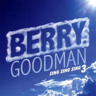 【メール便送料無料】ベリーグッドマン / Sing Sing Sing 3[CD]