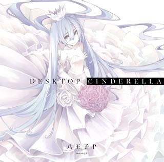 【メール便送料無料】八王子P/Desktop Cinderella [CD+DVD][2枚組][初回出荷限定盤]