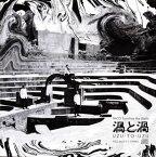 【メール便送料無料】NICO Touches the Walls / 渦と渦 [CD+DVD][2枚組][初回出荷限定盤]