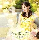 【メール便送料無料】原由実 / 心に咲く花 [CD+DVD][2枚組]
