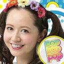 【メール便送料無料】POP POP POP powered by 春香クリスティーン[CD]