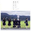 楽天乃木坂46グッズ【メール便送料無料】乃木坂46 / 今,話したい誰かがいる(Type-C) [CD+DVD][2枚組]
