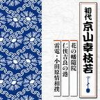 【メール便送料無料】初代京山幸枝若 / 花の幡随院 / 任侠吉良港 / 雷電[CD]