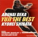 【国内盤CD】 「あぶない刑事」YUJI THE BEST / 柴田恭兵【J2015/12/23発売】