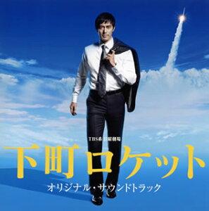 【メール便送料無料】「下町ロケット」オリジナル・サウンドトラック[CD]【J2015/12/2発売】