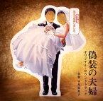 【メール便送料無料】「偽装の夫婦」オリジナル・サウンドトラック / 平井真美子[CD]