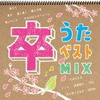 【国内盤CD】【ネコポス送料無料】卒うたベストMIX