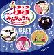 【メール便送料無料】 NHK「みんなのうた」55 アニバーサリー・ベスト / ポニーキャニオン編(仮)[CD]【J2016/4/27発売】
