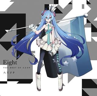 【メール便送料無料】八王子P / Eight-THE BEST OF 八王子P-[CD][2枚組]【J2016/6/15発売】