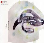 【メール便送料無料】甲斐説宗の音楽 Music by Sesshu Kai[CD]【J2016/7/6発売】