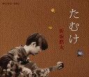 【メール便送料無料】折坂悠太 / たむけ[CD]【J2016/9/7発売】